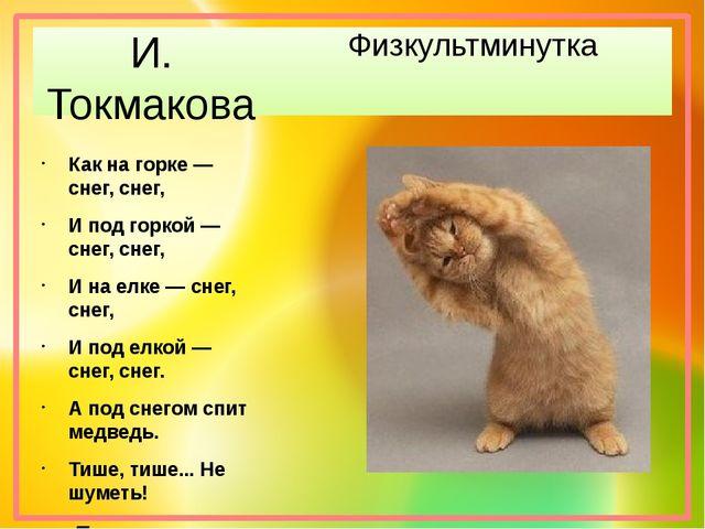И. Токмакова Физкультминутка Как на горке — снег, снег, И под горкой — снег,...