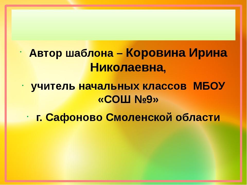 Автор шаблона – Коровина Ирина Николаевна, учитель начальных классов МБОУ «С...