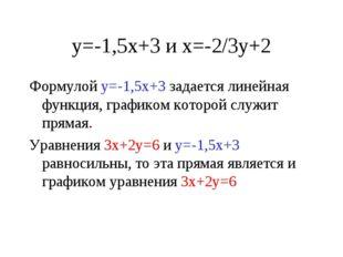 у=-1,5х+3 и х=-2/3у+2 Формулой у=-1,5х+3 задается линейная функция, графиком