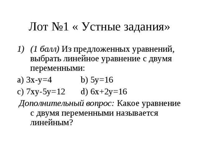 Лот №1 « Устные задания» (1 балл) Из предложенных уравнений, выбрать линейное...