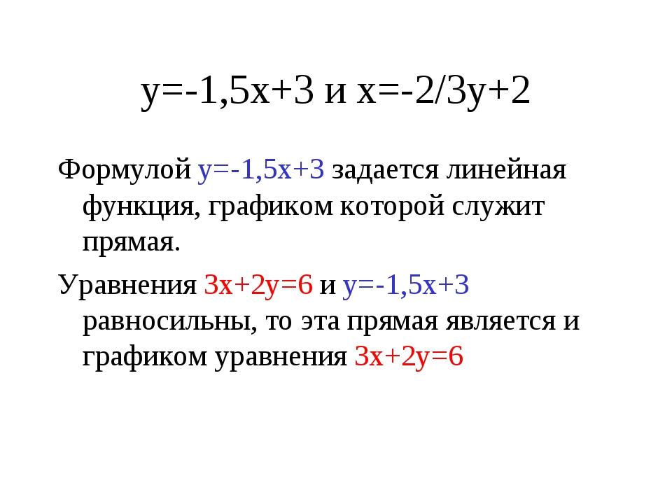 у=-1,5х+3 и х=-2/3у+2 Формулой у=-1,5х+3 задается линейная функция, графиком...