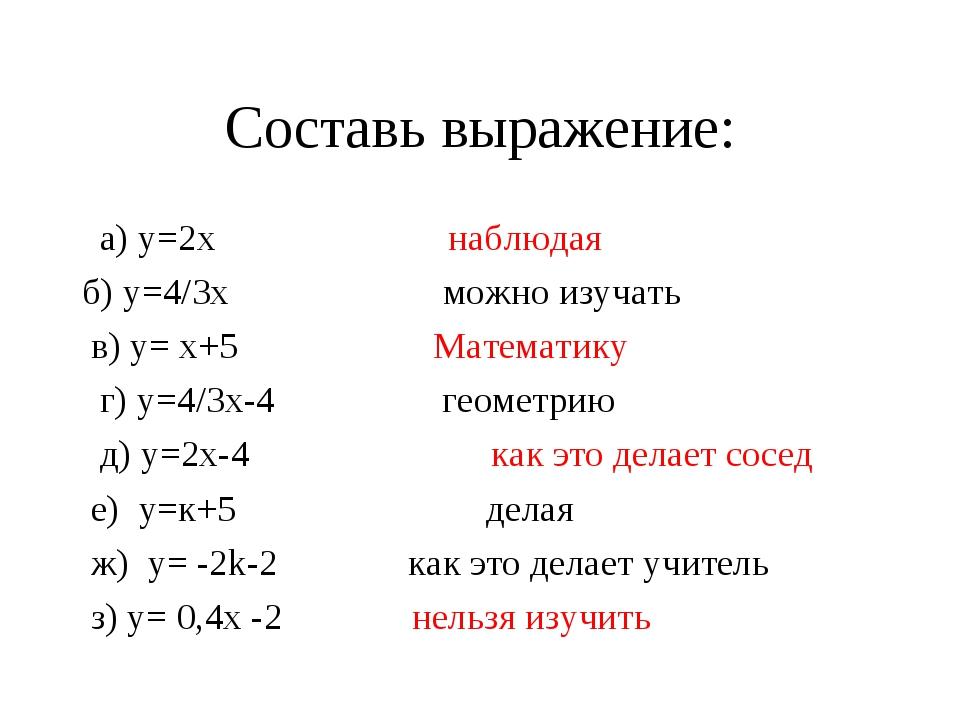 Составь выражение: а) у=2х наблюдая б) у=4/3х можно изучать в) у= х+5 Математ...