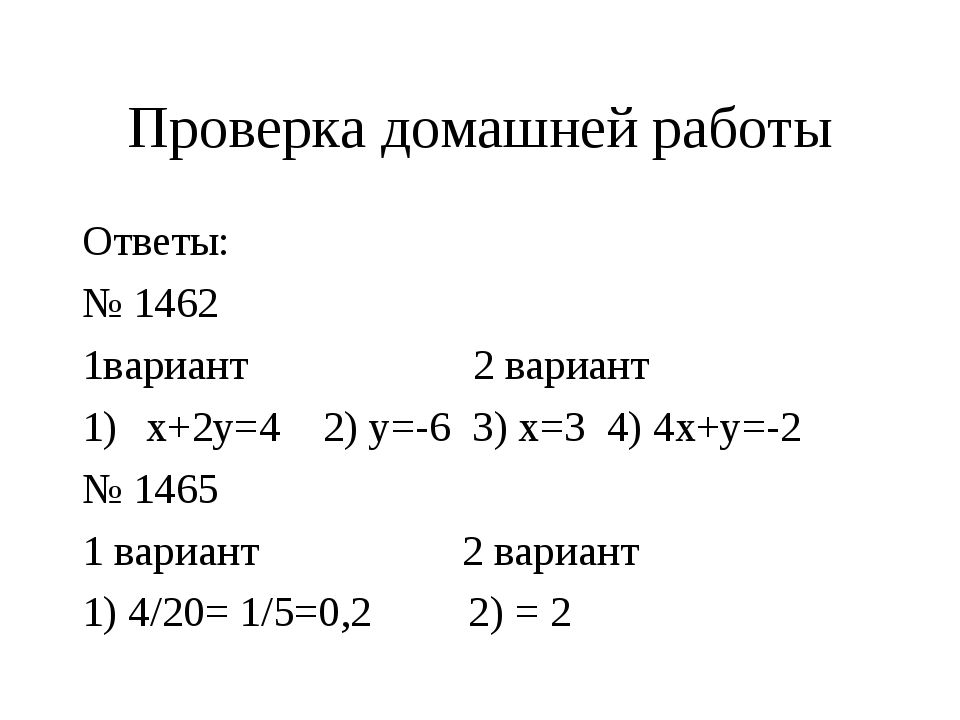 Проверка домашней работы Ответы: № 1462 1вариант 2 вариант х+2у=4 2) у=-6 3)...