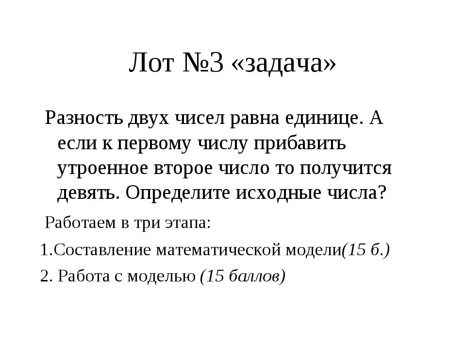 Лот №3 «задача» Разность двух чисел равна единице. А если к первому числу при...