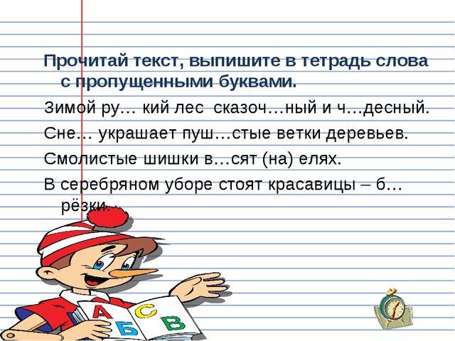 Прочитай текст, выпишите в тетрадь слова с пропущенными буквами. Зимой ру… ки...
