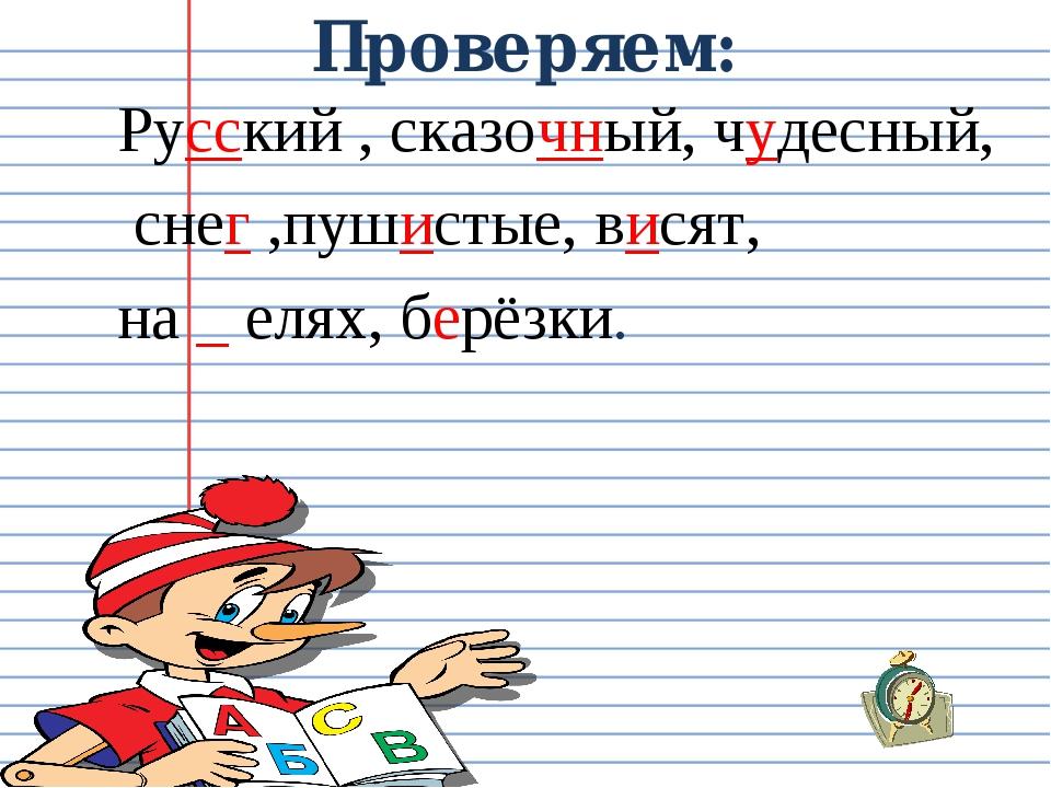 Проверяем: Русский , сказочный, чудесный, снег ,пушистые, висят, на _ елях, б...