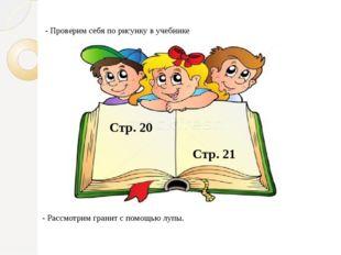 Работа над темой урока Стр. 20 Стр. 21 - Проверим себя по рисунку в учебнике