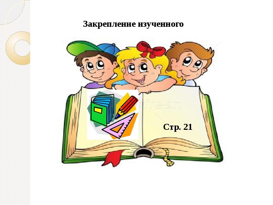 Закрепление изученного Стр. 21