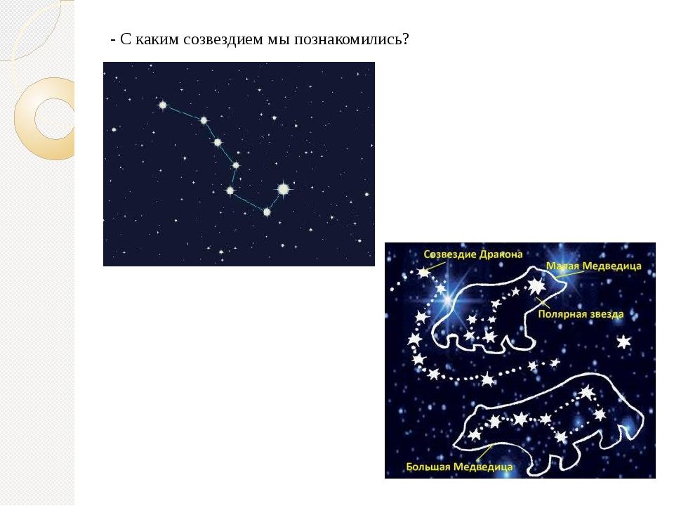 - С каким созвездием мы познакомились?