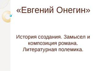 «Евгений Онегин» История создания. Замысел и композиция романа. Литературная