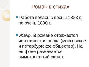 Роман в стихах Работа велась с весны 1823 г. по очень 1830 г. Жанр. В романе