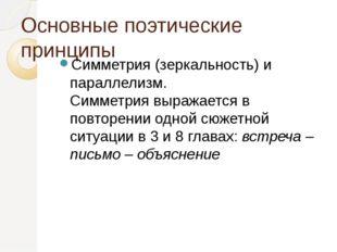 Основные поэтические принципы Симметрия (зеркальность) и параллелизм. Симметр
