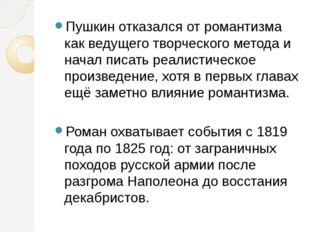 Пушкин отказался от романтизма как ведущего творческого метода и начал писат