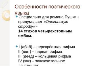 Особенности поэтического языка Специально для романа Пушкин придумывает «Онег