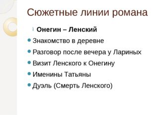 Сюжетные линии романа Онегин – Ленский Знакомство в деревне Разговор после ве
