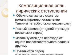Композиционная роль лирических отступлении Обычно связаны с сюжетом романа (п