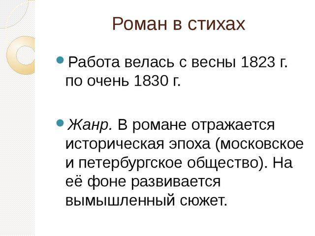 Роман в стихах Работа велась с весны 1823 г. по очень 1830 г. Жанр. В романе...