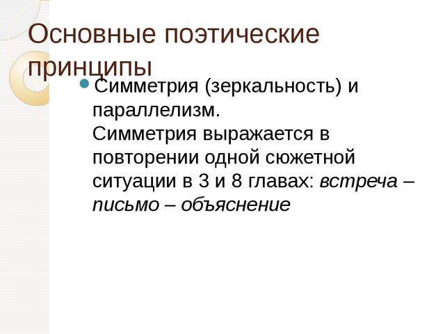 Основные поэтические принципы Симметрия (зеркальность) и параллелизм. Симметр...