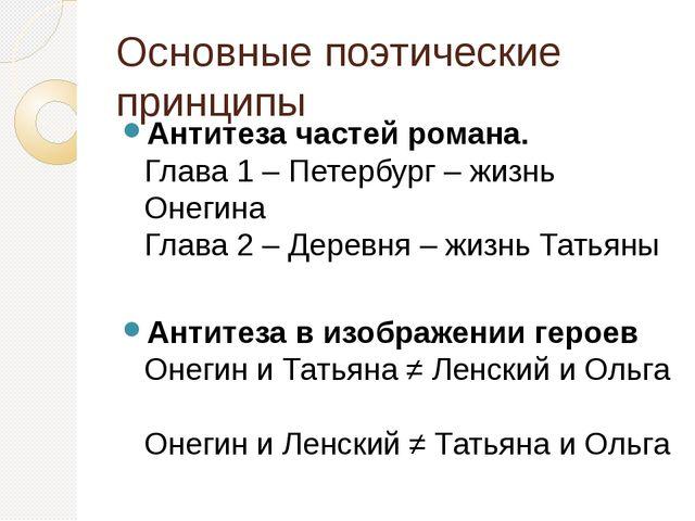 Основные поэтические принципы Антитеза частей романа. Глава 1 – Петербург – ж...