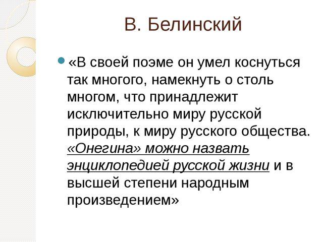 В. Белинский «В своей поэме он умел коснуться так многого, намекнуть о столь...