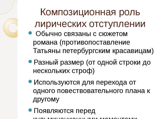 Композиционная роль лирических отступлении Обычно связаны с сюжетом романа (п...