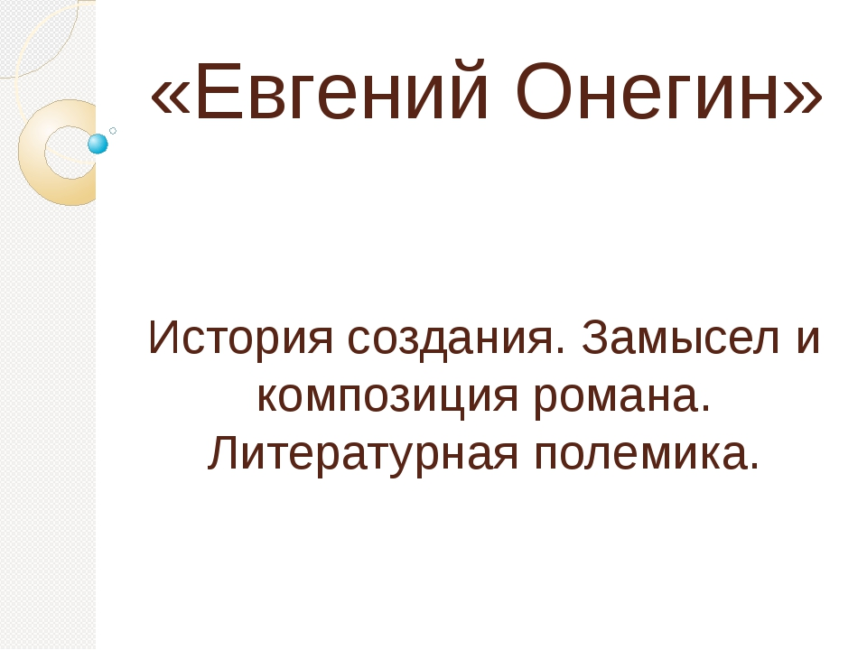 «Евгений Онегин» История создания. Замысел и композиция романа. Литературная...