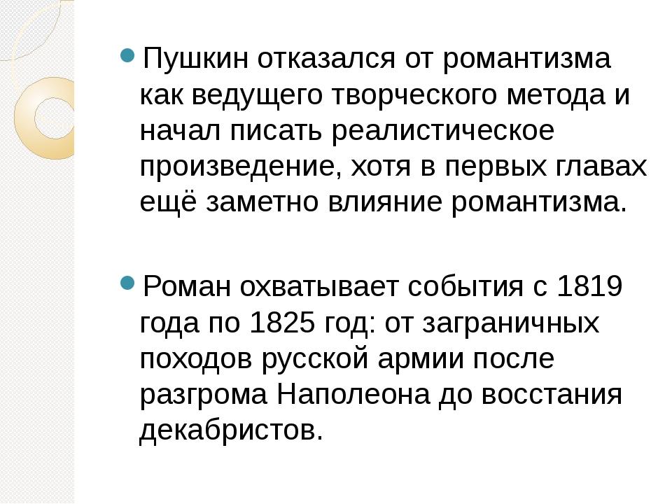 Пушкин отказался от романтизма как ведущего творческого метода и начал писат...
