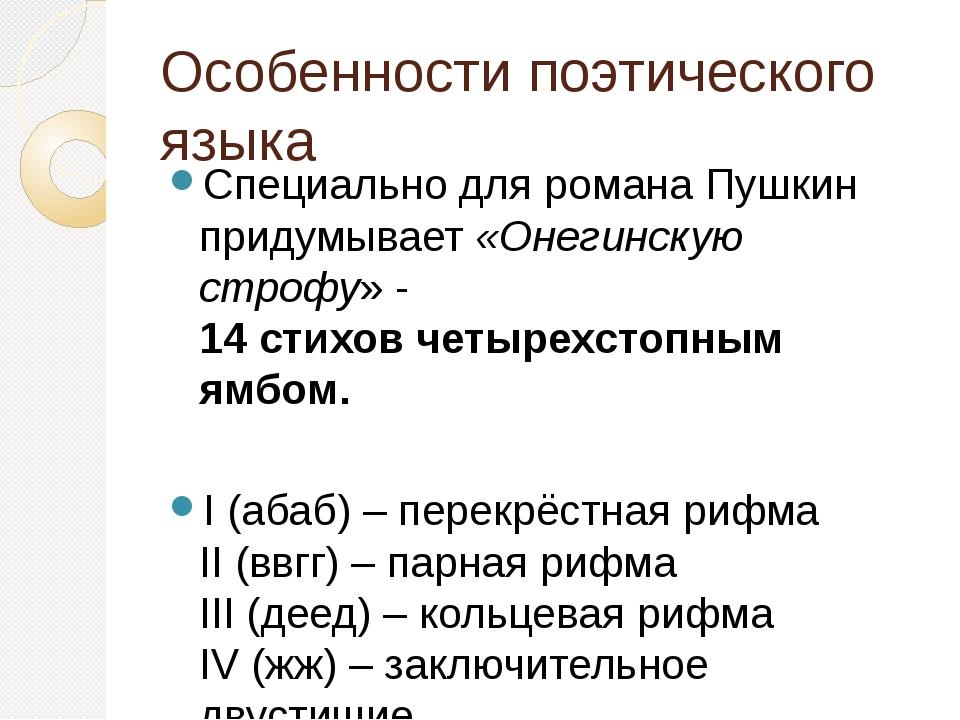 Особенности поэтического языка Специально для романа Пушкин придумывает «Онег...