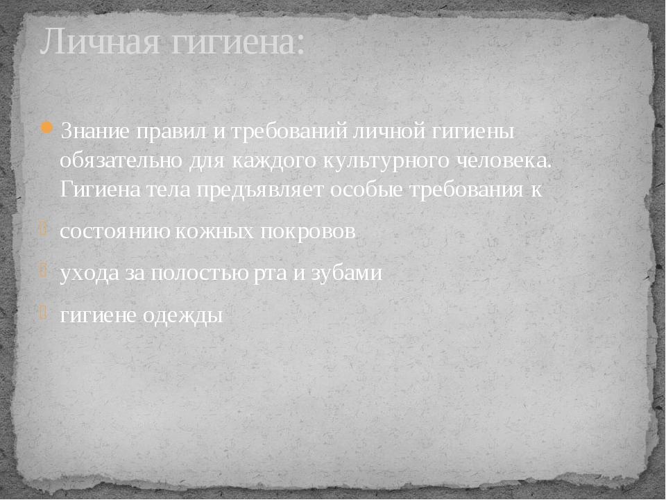Знание правил и требований личной гигиены обязательно для каждого культурного...