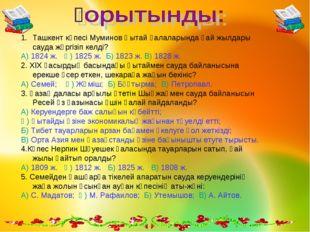 Ташкент көпесі Муминов Қытай қалаларында қай жылдары сауда жүргізіп келді? А)