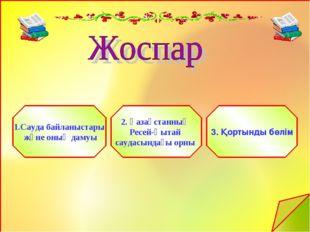 1.Сауда байланыстары және оның дамуы 2. Қазақстанның Ресей-Қытай саудасындағы