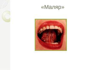 «Маляр»