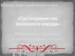 «Воспитание существует в русском народе столько же веков, сколько существует