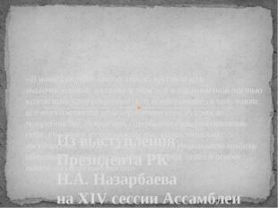 Из выступления Президента РК Н.А. Назарбаева на ХIV сессии Ассамблеи народа К