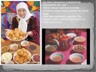 Ни одно угощение у казахов не обходится без чая! «Если пиала горячего напитка
