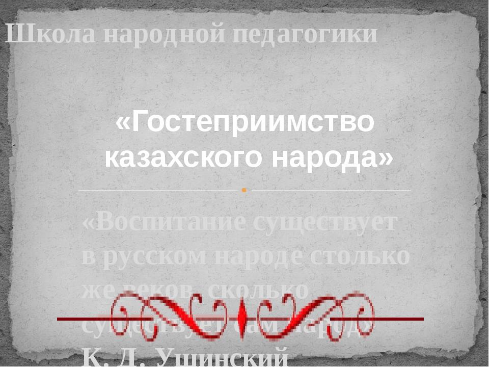 «Воспитание существует в русском народе столько же веков, сколько существует...
