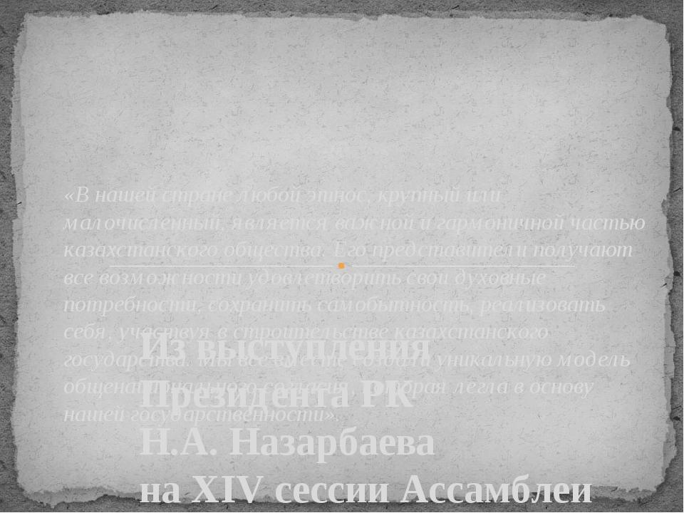 Из выступления Президента РК Н.А. Назарбаева на ХIV сессии Ассамблеи народа К...