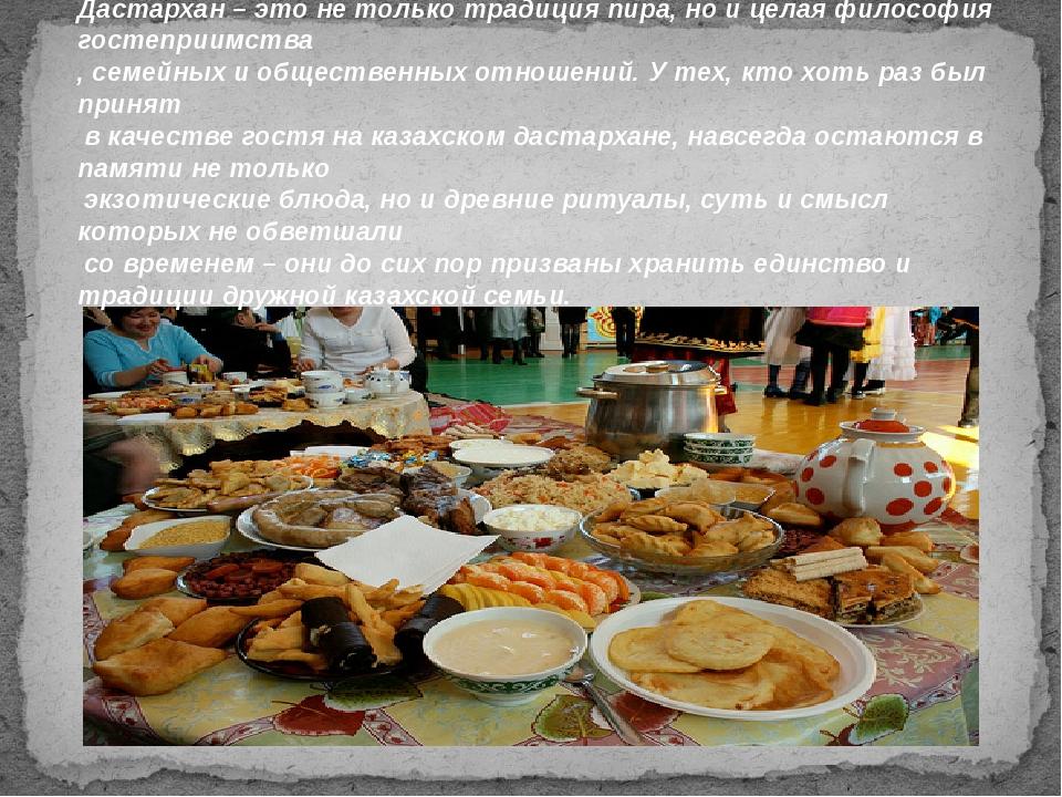 Дастархан – это не только традиция пира, но и целая философия гостеприимства...