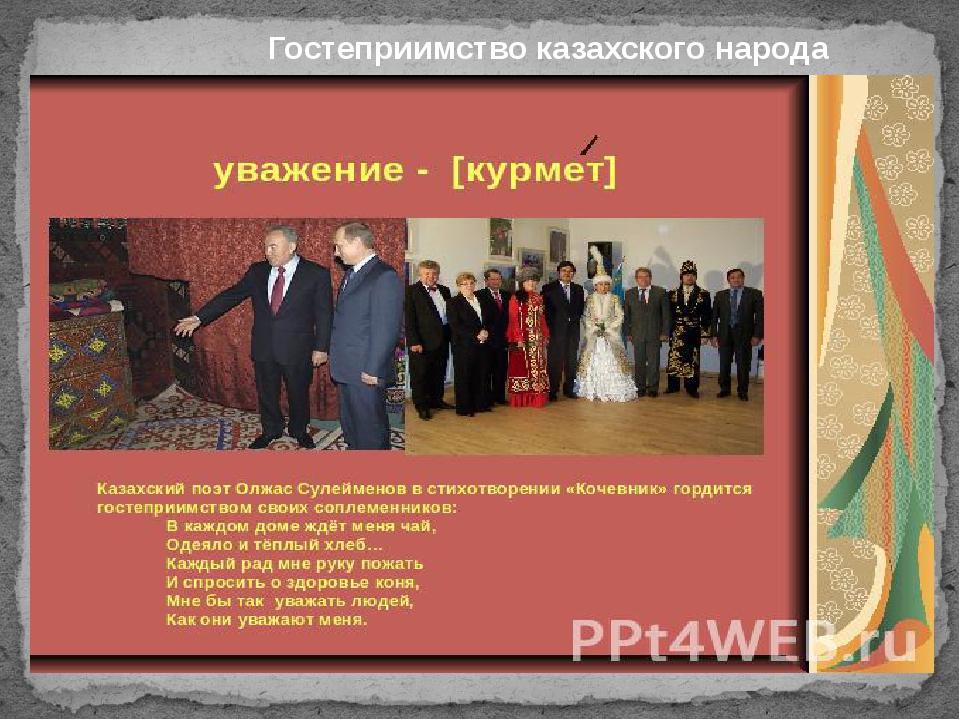Гостеприимство казахского народа