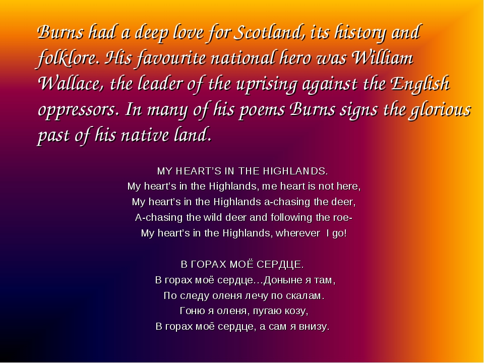 Burns had a deep love for Scotland, its history and folklore. His favourite...
