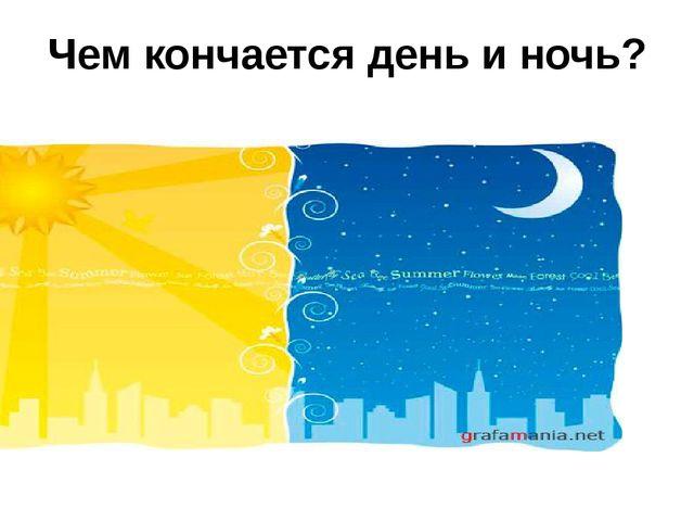 Чем кончается день и ночь?