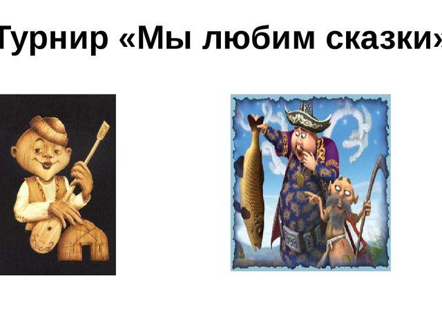 Турнир «Мы любим сказки»