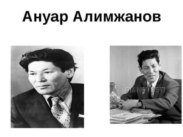 Ануар Алимжанов