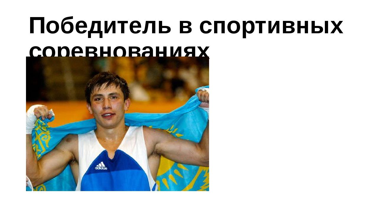 Победитель в спортивных соревнованиях