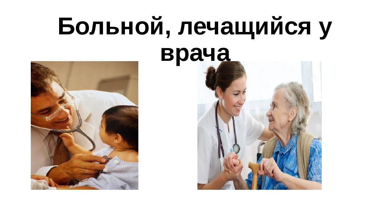Больной, лечащийся у врача