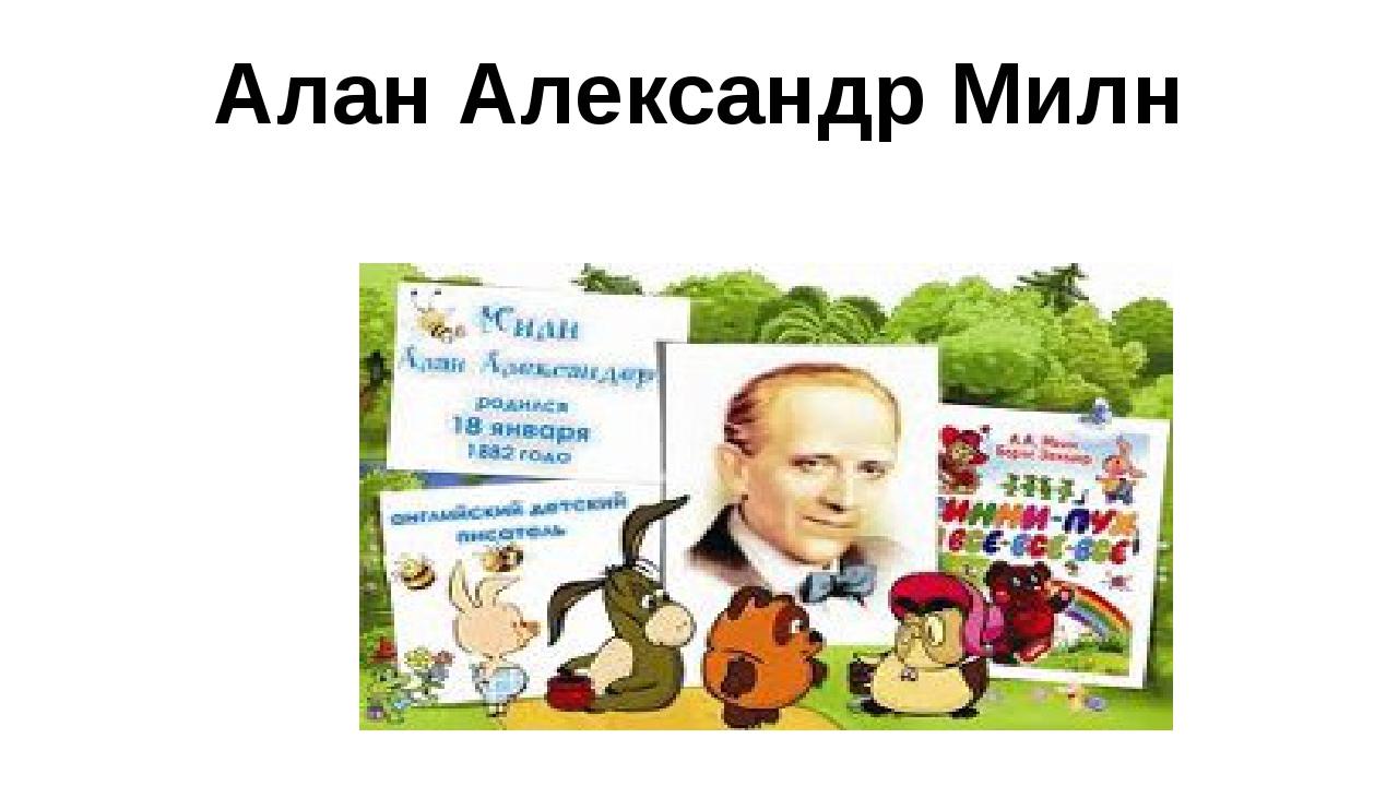 Алан Александр Милн