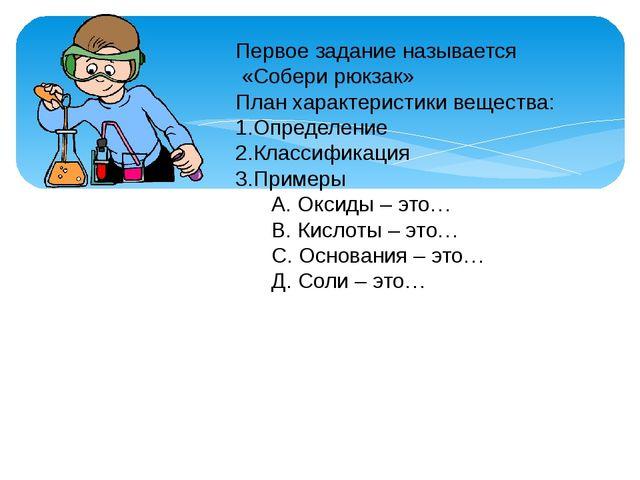 Первое задание называется «Собери рюкзак» План характеристики вещества: 1.Опр...