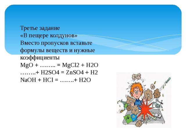 Третье задание «В пещере колдунов» Вместо пропусков вставьте формулы веществ...