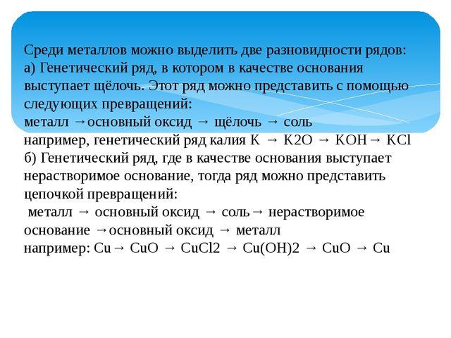 Среди металлов можно выделить две разновидности рядов: а) Генетический ряд, в...