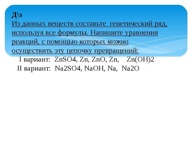 Д\з Из данных веществ составьте генетический ряд, используя все формулы. Напи...